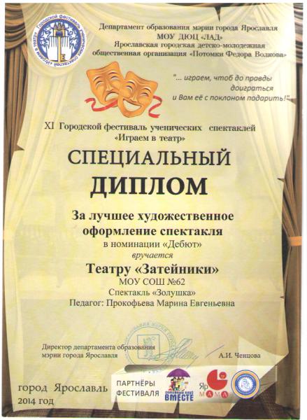 Достижения  Специальный диплом